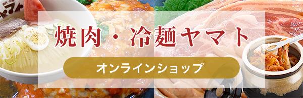 麺 焼肉 ヤマト まつり 冷
